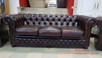 Трехместный кожаный диван Cesterfield